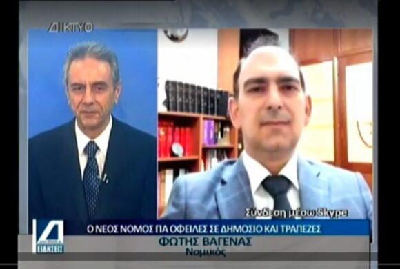 Συνέντευξη για τον νέο  εξωδικαστικό μηχανισμό ρύθμισης χρεών  (Νόμος 4738/2020) στο ΔΙΚΤΥΟ TV